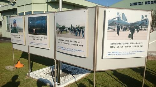 空飛ぶ広報室 写真パネル展示 第30回 百里基地航空祭
