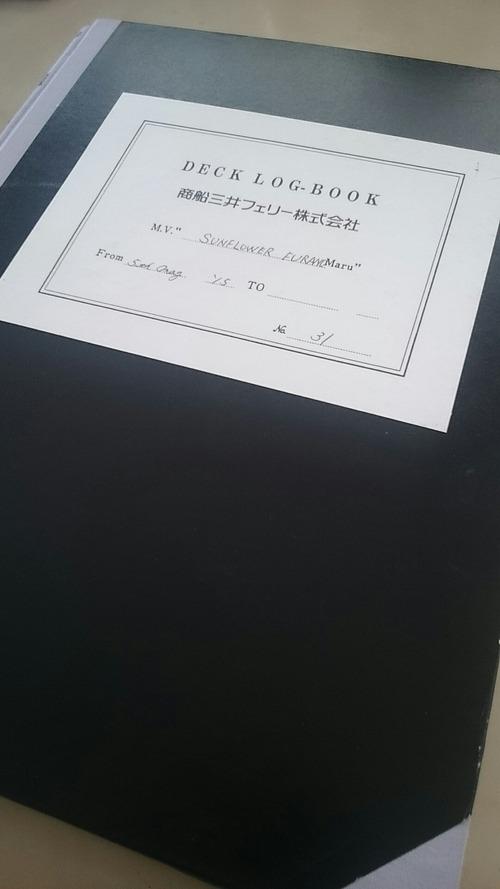 さんふらわあ「ふらの」 船内公開 航海日誌 艦艇公開in大洗