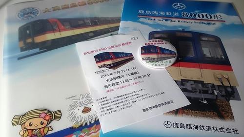 お土産 鹿島臨海鉄道 新型車両8000形 一般公開 クリアファイル