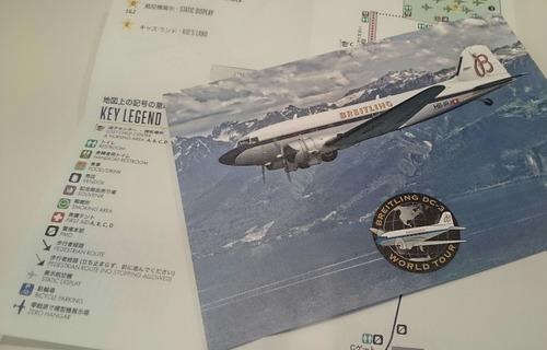 お土産 岩国フレンドシップ・デー ブライトリングDC-3 ポストカード