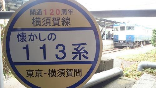 ヘッドマーク 開通120周年 横須賀線 懐かしの113系 横須賀駅