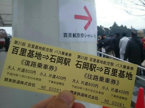 関東鉄道 第31回 百里基地航空祭 バス乗車券
