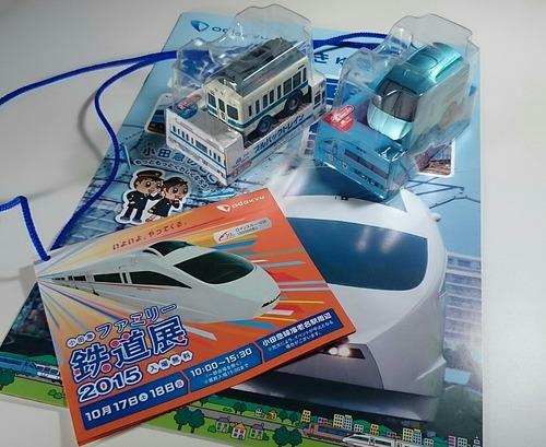 小田急ファミリー鉄道展2015