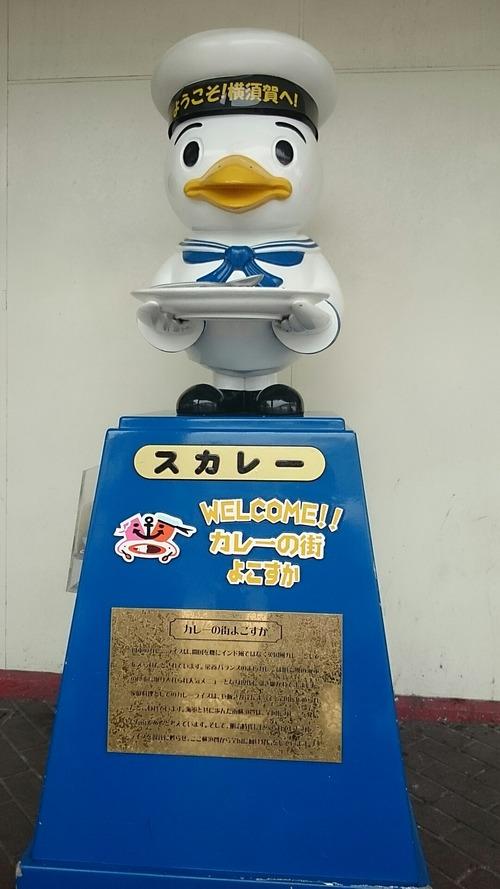 スカレー カレーの街よこすか 横須賀駅