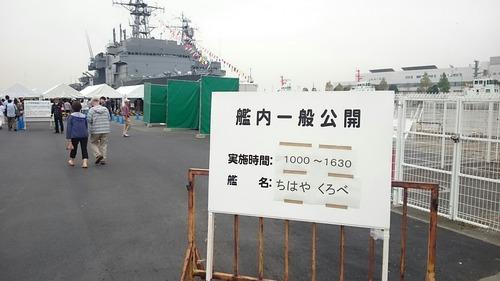 横浜新港埠頭 ちはや くろべ 艦内一般公開