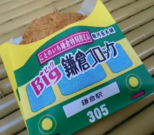 鎌倉コロッケ 駿河屋本舗 江ノ電 鎌倉駅