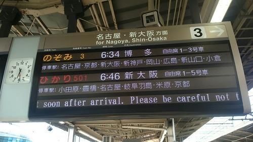新横浜駅 電光掲示板
