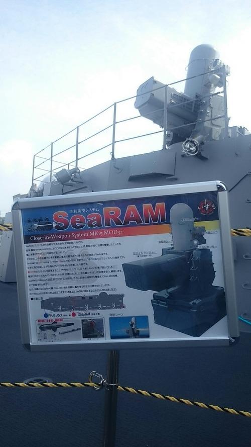 DDH-183 護衛艦いずも 一般公開 近接防空システム SeaRAM