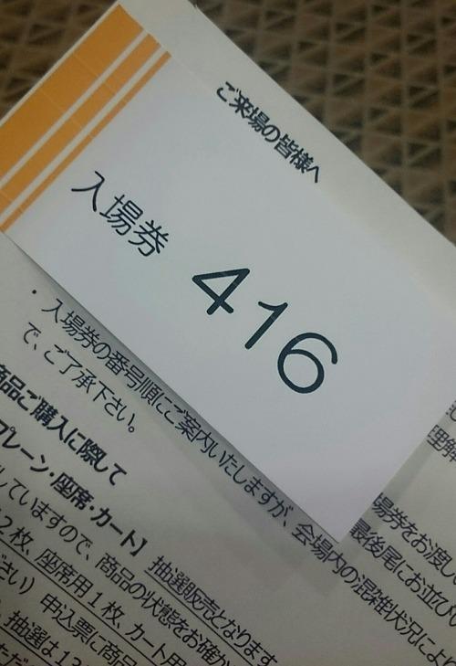 JAL東北応援プロジェクト チャリティー・バザー 入場券