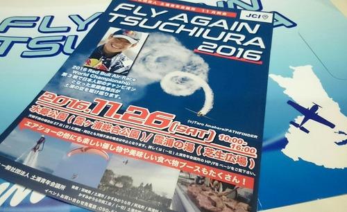 プログラム Fly Again Tsuchiura2016