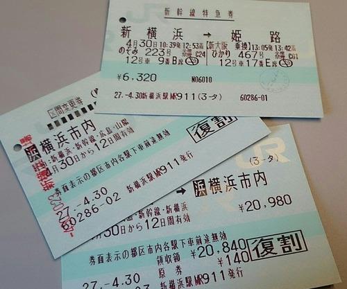 乗車券 新幹線特急券