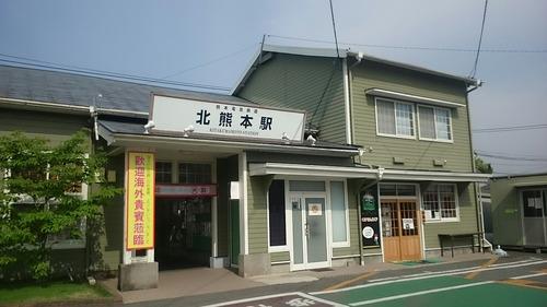 熊本電鉄 北熊本駅 くまでんSHOP