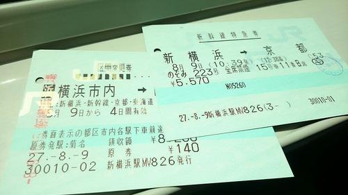 新幹線のぞみ 切符