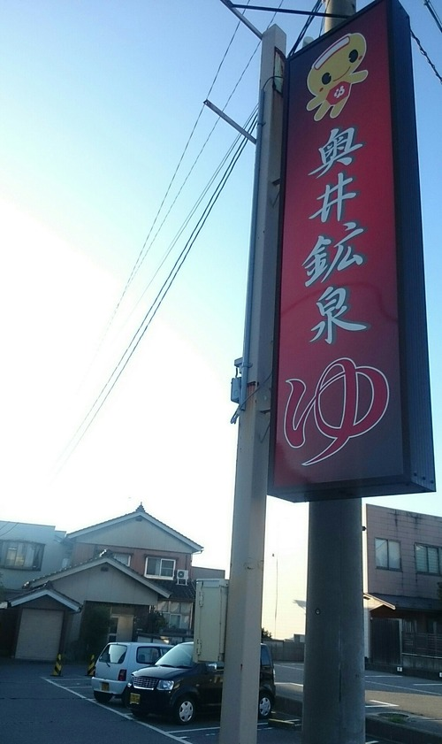 銭湯 奥井鉱泉