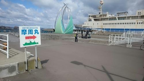 函館市青函連絡船記念館 摩周丸