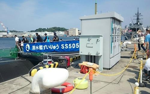 よこすかYYのりものフェスタ SS-505 潜水艦 ずいりゅう