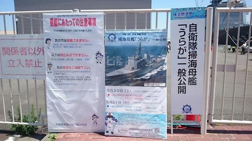 横浜開港祭 自衛隊掃海母艦「うらが」一般公開