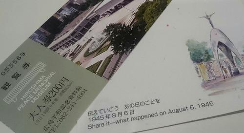 広島 平和記念資料館