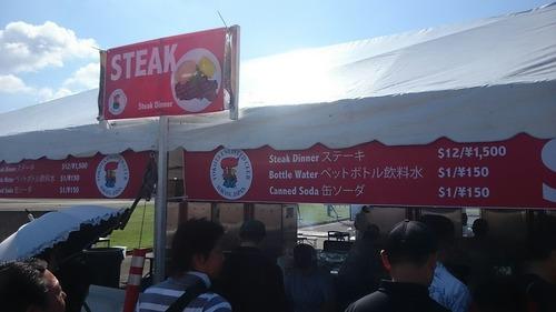 ステーキ 横田基地友好祭