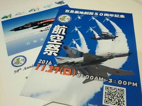 百里基地創設50周年記念航空祭 プログラム