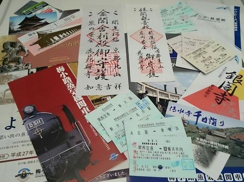 2015年夏休み 京都 関西空港 名古屋旅行