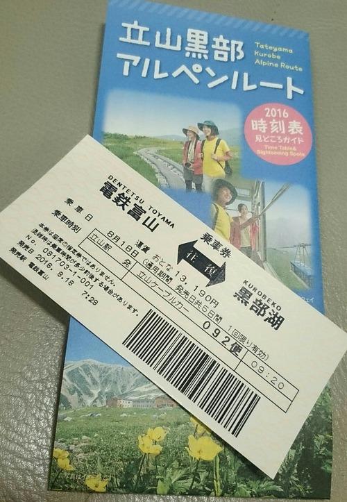 乗車券 電鉄富山←→黒部湖 立山黒部アルペンルート