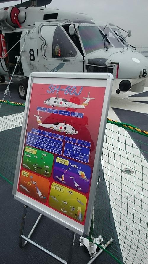 SH-60J 横浜大桟橋 海上自衛隊 DDH-183 護衛艦いずも 一般公開