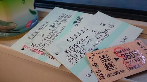 新幹線はやぶさ 切符