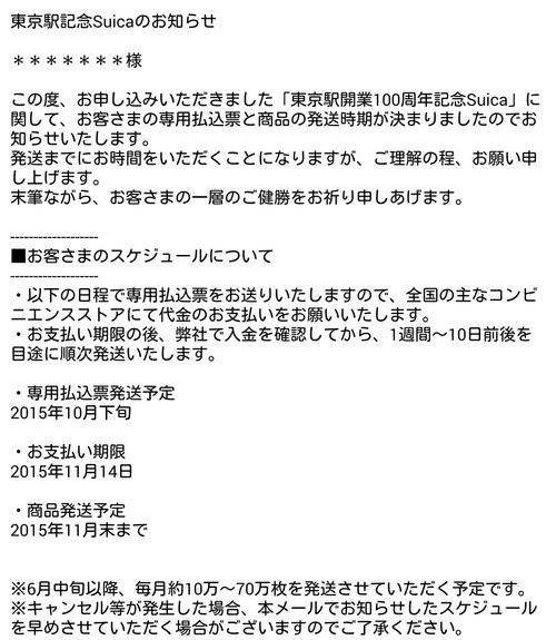 メール 東京駅記念Suicaのお知らせ