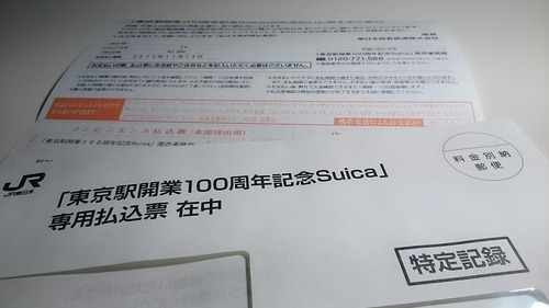 東京駅開業100周年記念Suica 専用払込票
