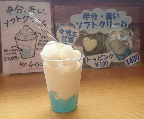 NHK 連続テレビ小説 半分、青い。 ソフトクリーム 焼肉まるきん