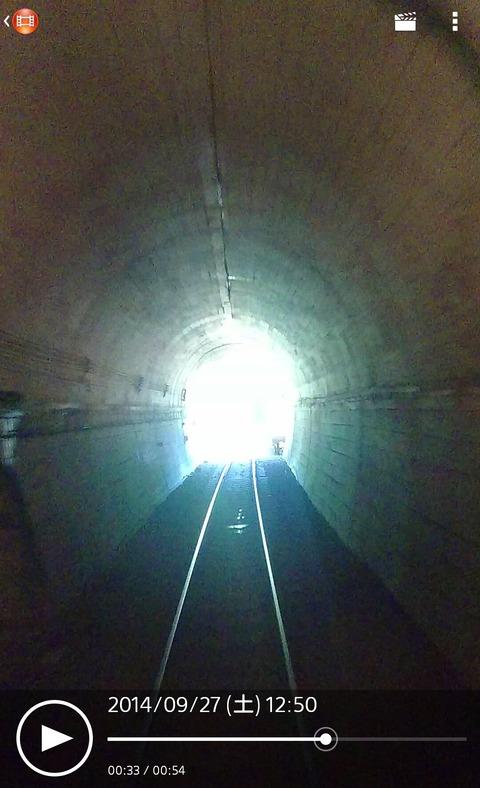 三陸鉄道 第一白井トンネル