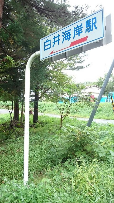 国道45号線 白井海岸駅