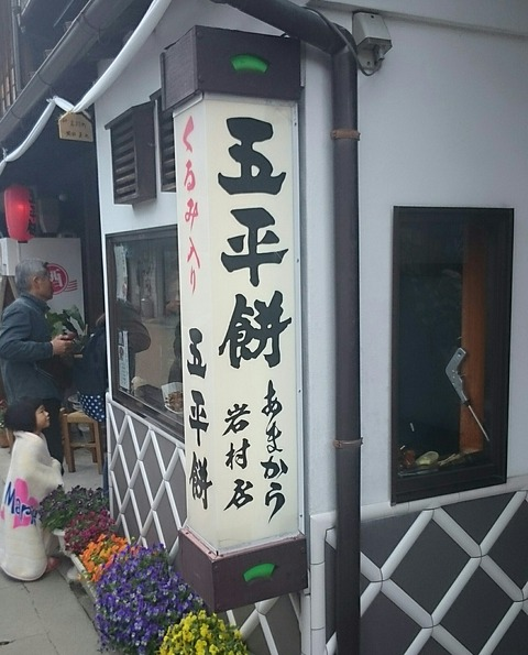 NHK 連続テレビ小説 半分、青い。 あまから岩村店 五平餅