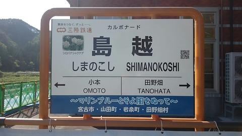 三陸鉄道 島越駅