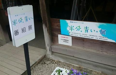 NHK 連続テレビ小説 半分、青い。 番組展 岩村町本通り 岐阜県恵那