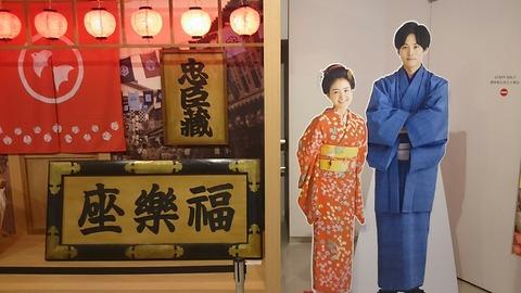 NHK連続テレビ小説 わろてんか展示 NHKスタジオパーク
