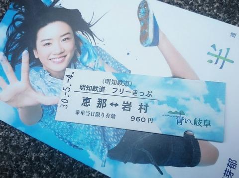 明知鉄道 半分、青い。 青い、岐阜 フリーきっぷ