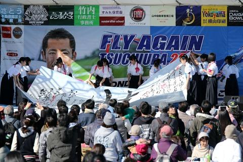 土浦二高 書道部パフォーマンス Fly Again Tsuchiura2017