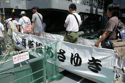 DD-132 護衛艦あさゆき 一般公開 艦艇公開in大洗
