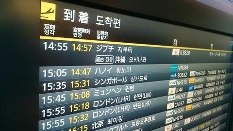 羽田空港 到着案内