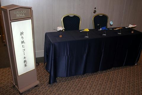 JAL 折り紙ヒコーキ教室 羽田空港 空の日フェスティバル