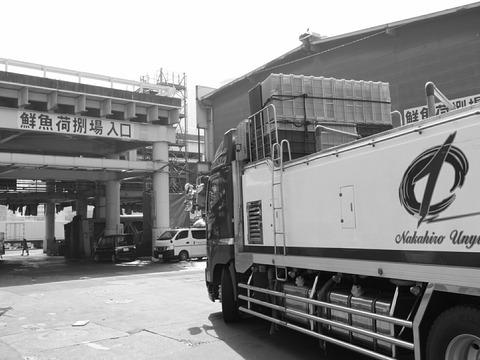 築地市場 東京都中央卸売市場