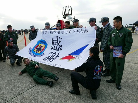 第7航空団 第302飛行隊 百里基地航空祭 航空自衛隊