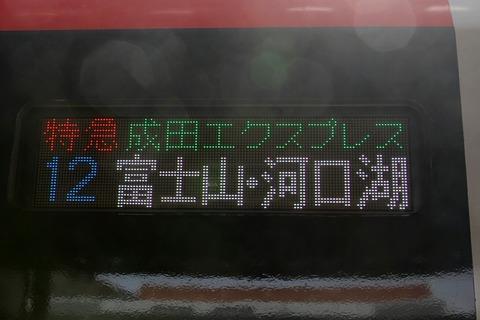 E259系 NEX 富士急行 河口湖駅