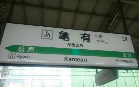 JR東日本 亀有駅 駅名標