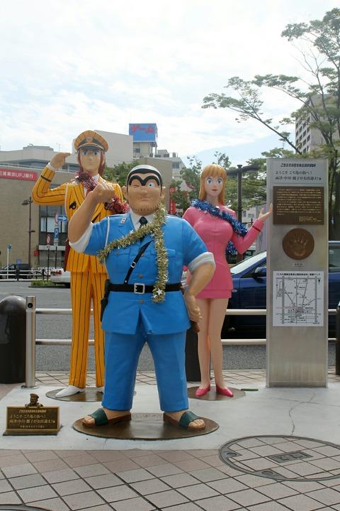 亀有駅前 ようこそ こち亀の街へ! 両津・中川・麗子がお出迎え!像