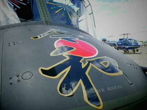 UH-1J 陸上自衛隊 北宇都宮駐屯地 開設46周年記念行事