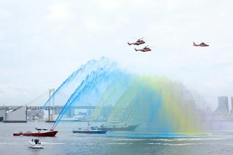 第71回 東京みなと祭 水の消防ページェント 五色放水 豊洲ぐるり公園