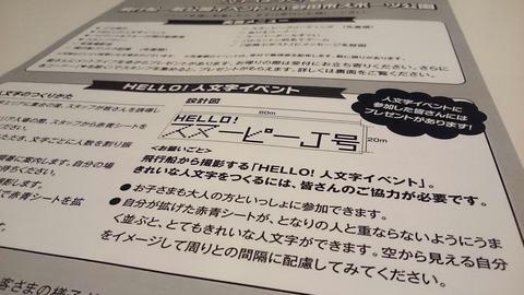 HELLO! 人文字イベント スヌーピーJ号